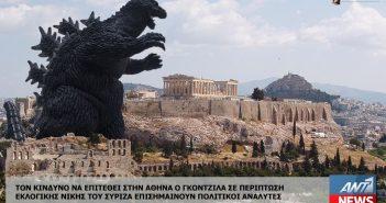 Τον κίνδυνο να επιτεθεί στην Αθήνα ο Γκοντζίλα σε περίπτωση εκλογικής νίκης του ΣΥΡΙΖΑ επισημαίνουν πολιτικοί αναλυτές