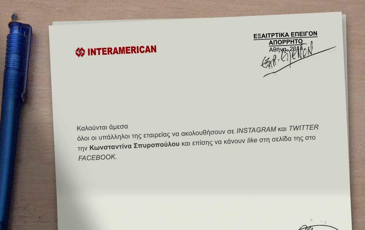 Πληροφορίες αναφέρουν ότι υπάρχουν σκέψεις για προσφορές στους πελάτες της Interamerican, όπως για παράδειγμα να συνδεθεί το μπόνους-μάλους με βάσει τα likes και τα retweets