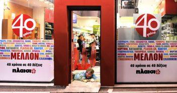 Πελάτης του Πλαισίου προσπαθεί να φύγει από κατάστημα χωρίς να ενημερώσει αν έμεινε ικανοποιημένος από την εξυπηρέτηση του