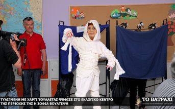 Εκλογές 2015: Τυλιγμένη με χαρτί τουαλέτας ψήφισε στο εκλογικό κέντρο της περιοχής της η Σοφία Βούλτεψη (ΦΩΤΟ)