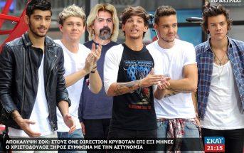 Αποκάλυψη ΣΟΚ: Στους One Direction κρυβόταν επί έξι μήνες ο Χριστόδουλος Ξηρός (ΦΩΤΟ)