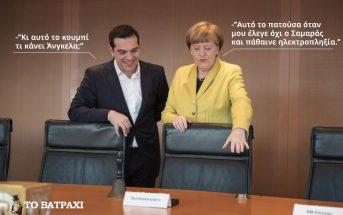 Στιγμιότυπο από την συνάντηση Τσίπρα - Μέρκελ στο Βερολίνο (ΦΩΤΟ)