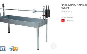 Η ψησταριά διατίθεται σε έκδοση Wi-Fi και 4G από γνωστή αλυσίδα καταστημάτων