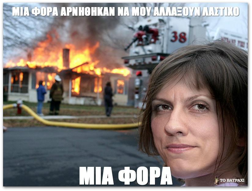 Η απάντηση της Ζωής Κωνσταντοπούλου για την υπόθεση με το βενζινάδικο (ΦΩΤΟ)