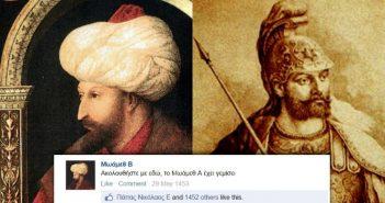 Αν την εποχή της Άλωσης υπήρχε το Facebook (ΦΩΤΟ)