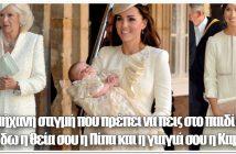 Ευτυχώς το βρετανικό πριγκιπικό ζεύγος δεν ζει στην Ελλάδα (ΦΩΤΟ)