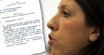 Βρέθηκε διαγώνισμα της Ζωής Κωνσταντοπούλου από την έκτη δημοτικού στο οποίο κάνει επίπληξη στον δάσκαλο της
