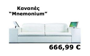 Ο καναπές με την ονομασία «Mnemonium» εντοπίστηκε από Έλληνα καταναλωτή στις σελίδες του φθινοπωρινού καταλόγου της εταιρείας