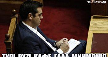 Αποκλειστικό: Οι σημειώσεις του πρωθυπουργού στη χτεσινή συνεδρίαση της Βουλής