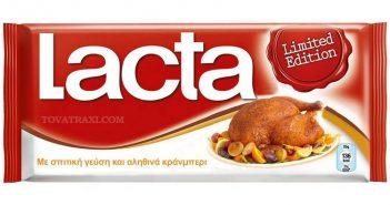 Η νέα σοκολάτα Lacta Limited Edition Γαλοπούλα και Κράνμπερι
