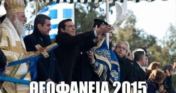 Θεοφάνεια 2015 - Θεοφάνεια 2016 (ΦΩΤΟ)