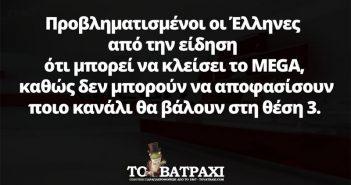 Προβληματισμένοι οι Έλληνες από την είδηση ότι μπορεί να κλείσει το MEGA (ΦΩΤΟ)