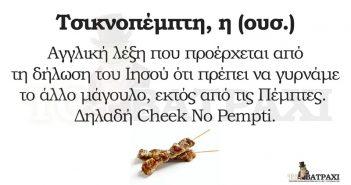 Το Βατράχι σε συνεργασία με ειδικούς τσικνοπεμπτολόγους σας εξηγεί την προέλευση της λέξης Τσικνοπέμπτη