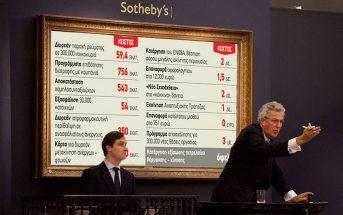 Πουλήθηκε στο Sotheby's του Λονδίνου το τελευταίο αντίγραφο του προγράμματος της Θεσσαλονίκης