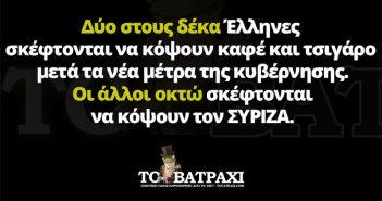 Δύο στους δέκα Έλληνες θα κόψουν καφέ και τσιγάρο (ΦΩΤΟ)
