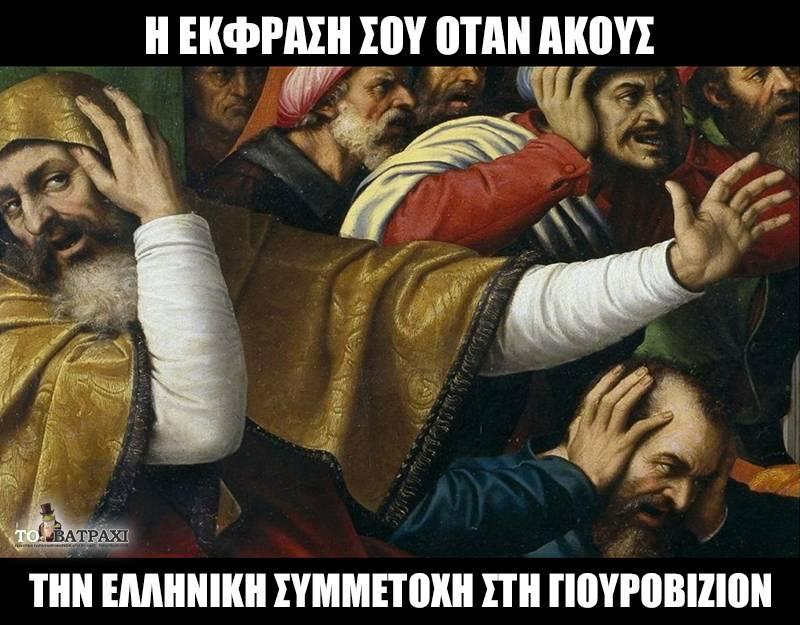 Η έκφραση σου όταν ακούς την ελληνική συμμετοχή στη Γιουροβίζιον (ΦΩΤΟ)