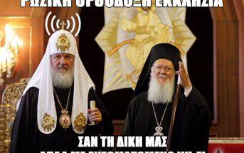 Η Ρωσική Ορθόδοξη Εκκλησία (ΦΩΤΟ)