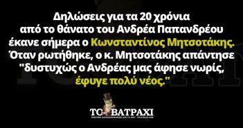 Δήλωση για τα 20 χρόνια από το θάνατο του Ανδρέα Παπανδρέου έκανε ο Κωνσταντίνος Μητσοτάκης (ΦΩΤΟ)