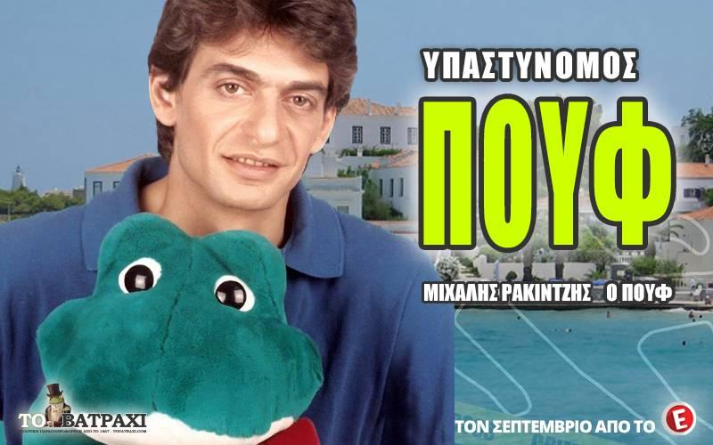 Η διαφημιστική αφίσα της νέας σειράς
