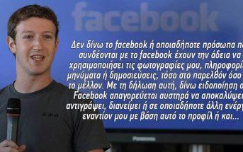 Αγνοούνται χιλιάδες χρήστες του Facebook που δεν ανέβασαν στάτους κατά του Facebook