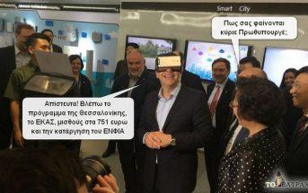 Επίδειξη γυαλιών εικονικής πραγματικότητας έκαναν στον πρωθυπουργό Κινέζοι επιχειρηματίες (ΦΩΤΟ)