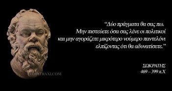 Η συμβουλή του Σωκράτη προς τους μαθητές του