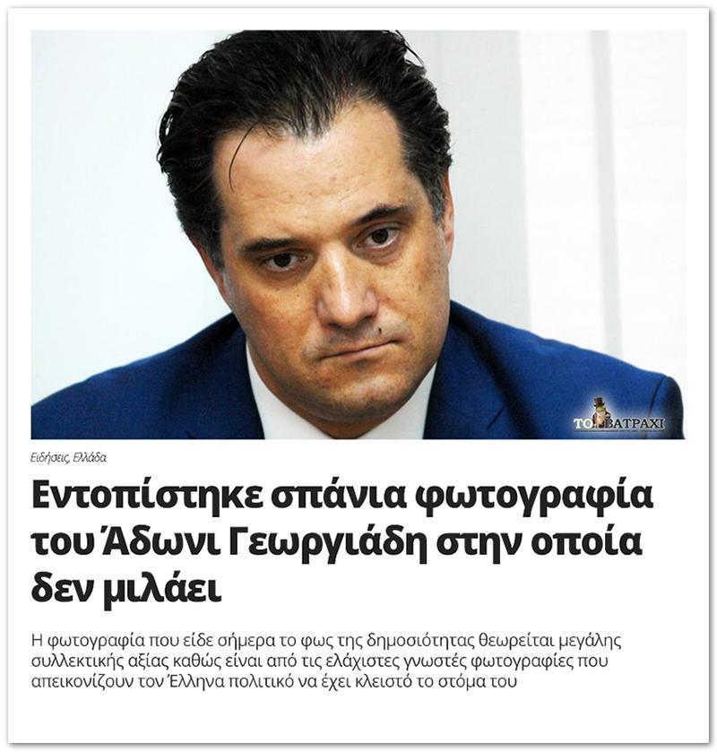 Εντοπίστηκε σπάνια φωτογραφία του Άδωνι Γεωργιάδη στην οποία δεν μιλάει