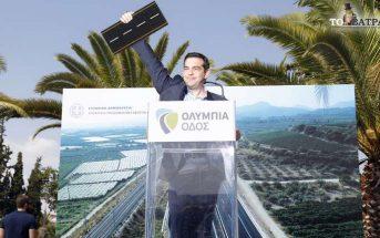 Τμήμα της Ολυμπίας Οδού εγκαινίασε ο πρωθυπουργός