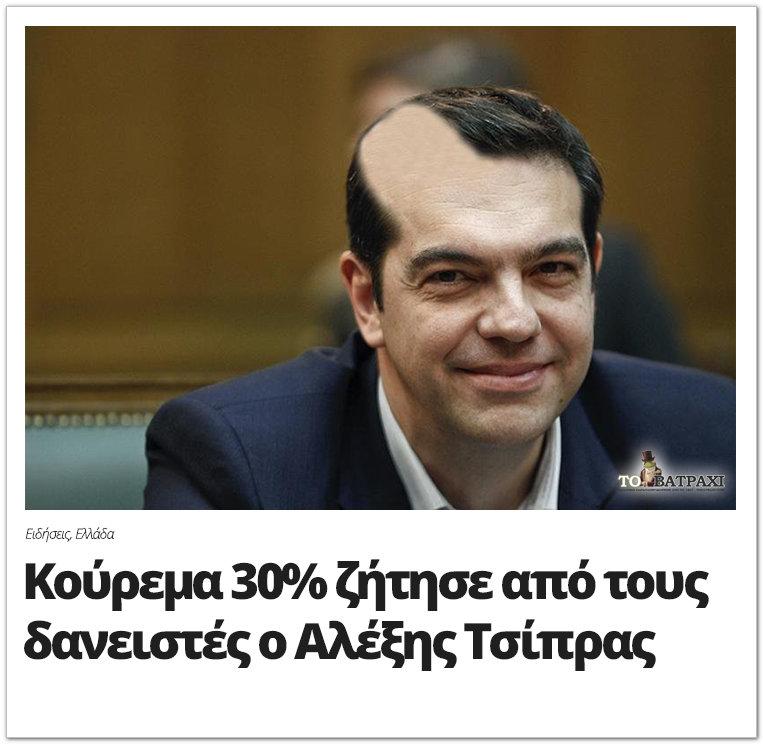 Κούρεμα 30% ζήτησε από τους δανειστές ο Αλέξης Τσίπρας