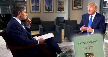 Ντόναλντ Τραμπ: «Το αγαπημένο μου βιβλίο είναι το Πούσι του Νίκου Καββαδία»