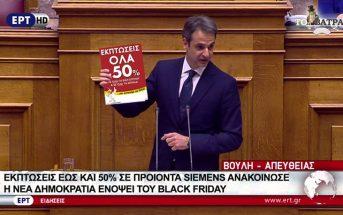 Εκπτώσεις ανακοίνωσε και η Νέα Δημοκρατία λόγω Black Friday (ΦΩΤΟ)