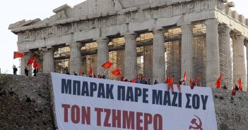 Φωτογραφία του πανό που ανέβασε το ΚΚΕ λίγο πριν την επίσκεψη Ομπάμα στην Ακρόπολη