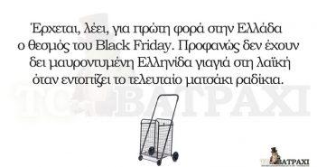 Έρχεται στην Ελλάδα ο θεσμός του Black Friday (ΦΩΤΟ)