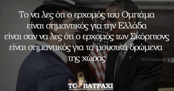 Η σημασία της άφιξης του Ομπάμα στην Ελλάδα (ΦΩΤΟ)