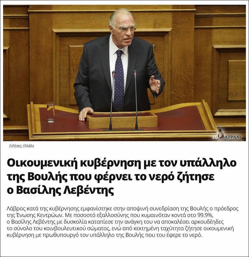 Οικουμενική κυβέρνηση με τον υπάλληλο της Βουλής που φέρνει το νερό ζήτησε  ο Βασίλης Λεβέντης