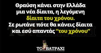 Θραύση κάνει στην Ελλάδα μια νέα δίαιτα (ΦΩΤΟ)
