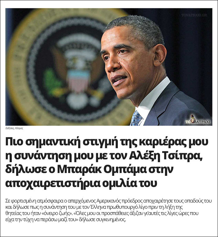 Πιο σημαντική στιγμή στην καριέρα μου η συνάντηση με τον Αλέξη Τσίπρα δήλωσε ο Ομπάμα στην αποχαιρετιστήρια ομιλία του