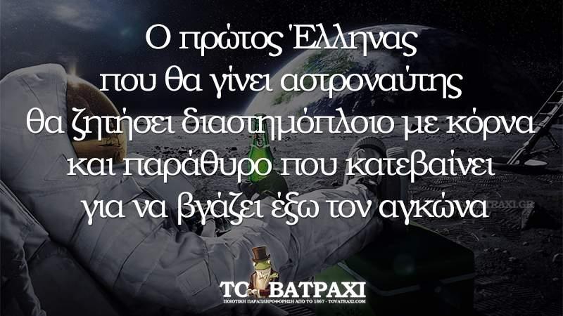 Διαστημική υπηρεσία αποκτάει η Ελλάδα (2 ΦΩΤΟ)