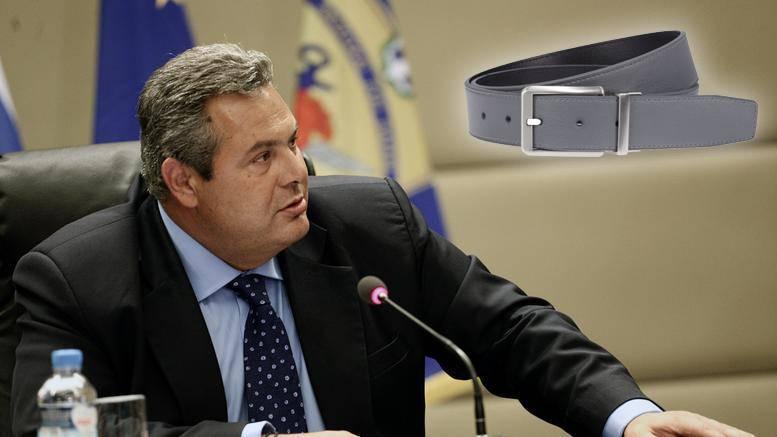 Εντολή να μη φοράει κανένας γκρίζα ζώνη στο υπουργείο έδωσε ο Πάνος Καμμένος