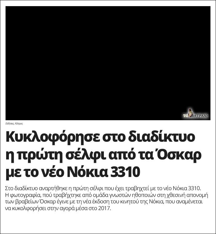 Κ|υκλοφόρησε στο διαδίκτυο η πρώτη σέλφι με το νέο Νόκια 3310