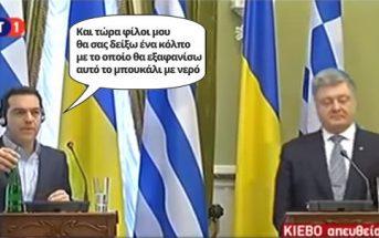 Απρόοπτη επίδειξη μαγικών κατά την επίσκεψη του πρωθυπουργού στην Ουκρανία (ΦΩΤΟ)
