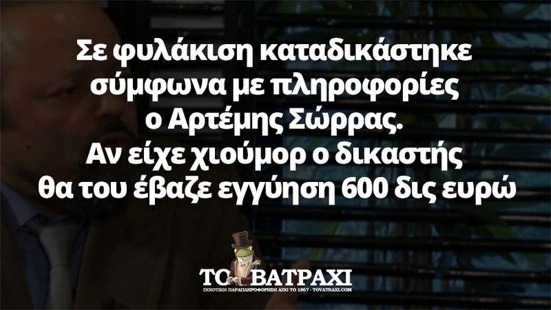 Σε φυλάκιση καταδικάστηκε ο Αρτέμης Σώρρας (ΦΩΤΟ)