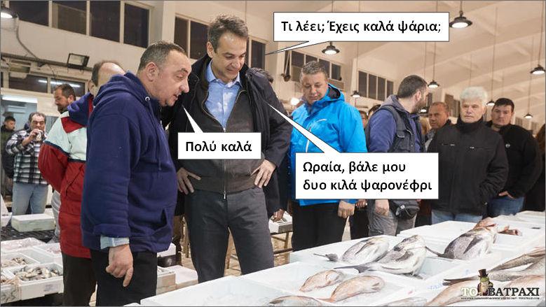 Την ιχθυόσκαλα Κερατσινίου επισκέφθηκε ο Κυριάκος Μητσοτάκης (ΦΩΤΟ)