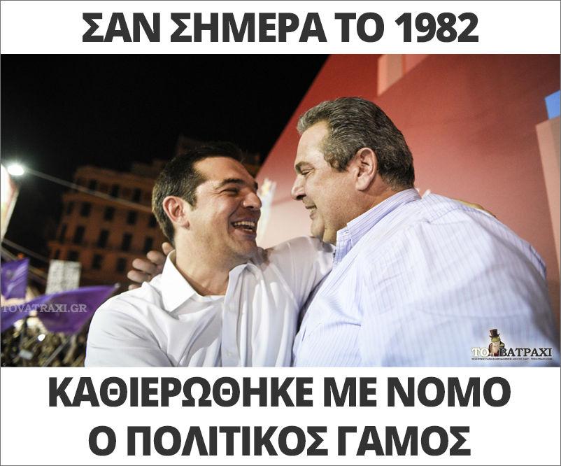 Σαν σήμερα καθιερώθηκε στην Ελλάδα ο πολιτικός γάμος (ΦΩΤΟ)