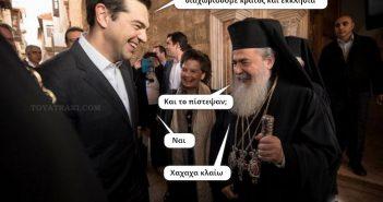 Στα Ιεροσόλυμα σήμερα ο Αλέξης Τσίπρας (ΦΩΤΟ)