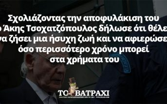 Τι δήλωσε για την αποφυλάκιση του ο Άκης Τσοχατζόπουλος (ΦΩΤΟ)
