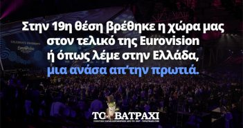 19η η Ελλάδα στη Eurovision (ΦΩΤΟ)