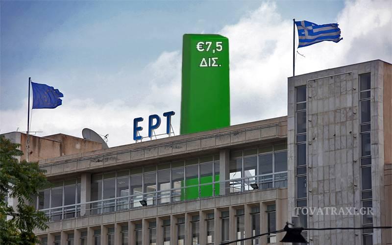 Τρόμος στην ΕΡΤ: Τρύπησε την οροφή του κτιρίου το γράφημα με τα αντίμετρα
