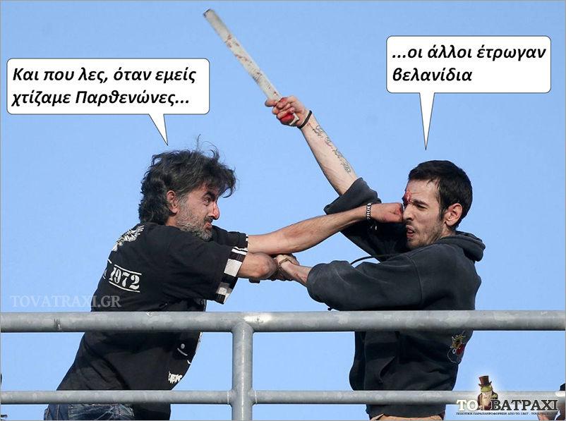 Στιγμιότυπο από τα επεισόδια στον τελικό Κυπέλλου Ελλάδος (ΦΩΤΟ)