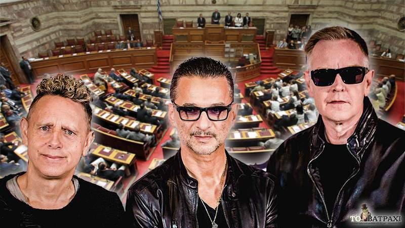 Την απονομή σύνταξης στους Depeche Mode αποφάσισε η Βουλή